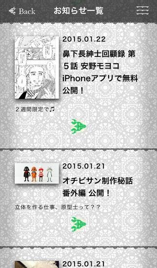 「安野モヨコ」のスクリーンショット 3枚目