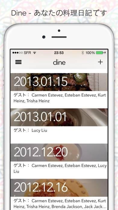 「Dine - あなたの料理日記です」のスクリーンショット 1枚目