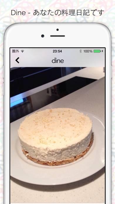 「Dine - あなたの料理日記です」のスクリーンショット 3枚目