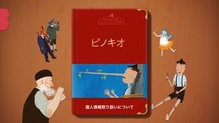 「ピノキオ - Pink Paw Books インタラクティブ名作童話シリーズ」のスクリーンショット 1枚目