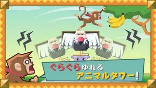 「ぐらぐらアニマルタワー!」のスクリーンショット 2枚目