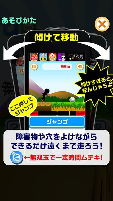 「無双 ! 一輪車 - 面白い ハマる 無料 ゲーム」のスクリーンショット 2枚目