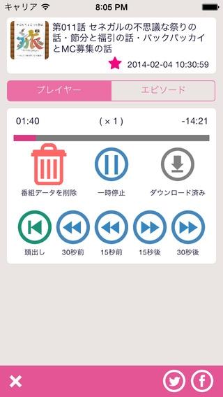 「世界一周放送」のスクリーンショット 3枚目