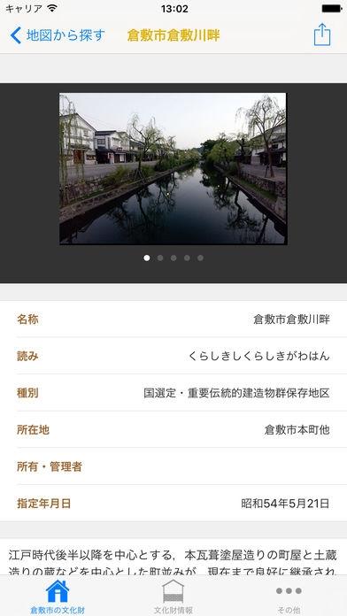 「倉敷市の文化財」のスクリーンショット 3枚目