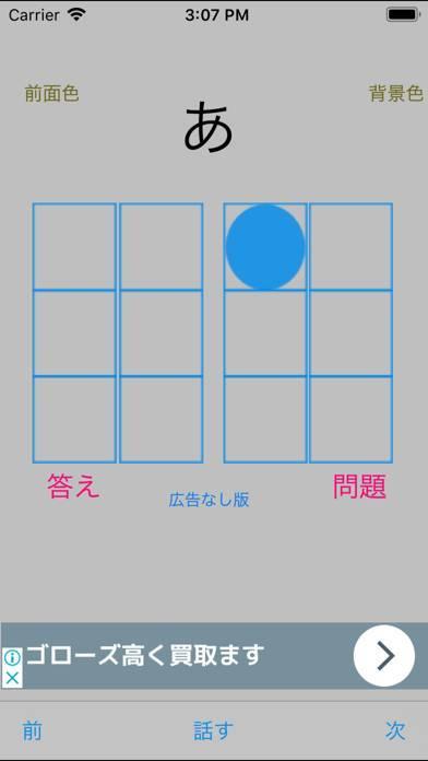 「点字学習Lite」のスクリーンショット 1枚目