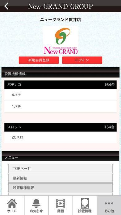「Grand Fan - グランドファン」のスクリーンショット 3枚目