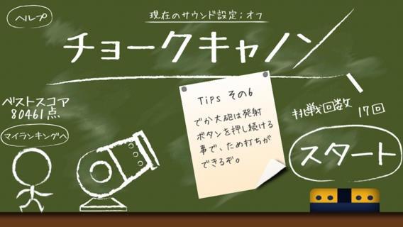「チョークキャノン」のスクリーンショット 1枚目