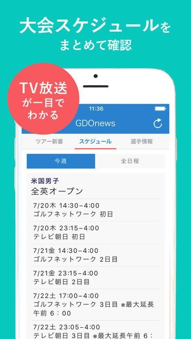 「ゴルフニュース速報 - GDO」のスクリーンショット 2枚目
