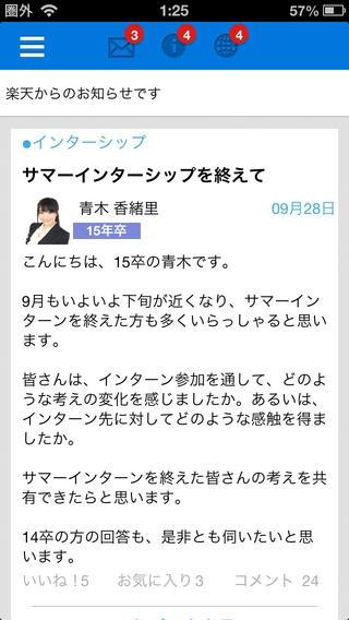 「楽天 みん就Link」のスクリーンショット 2枚目