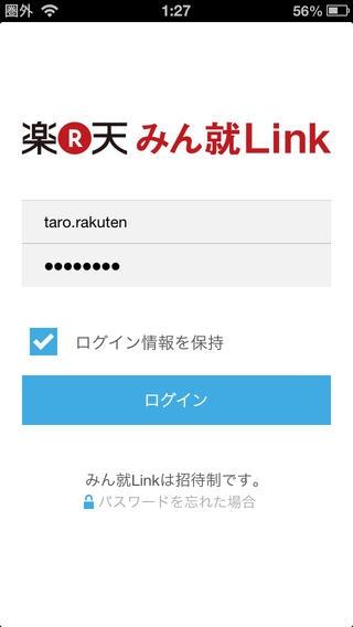 「楽天 みん就Link」のスクリーンショット 1枚目