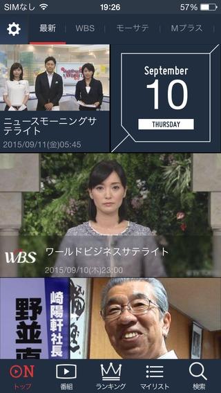 「テレビ東京ビジネスオンデマンド」のスクリーンショット 2枚目
