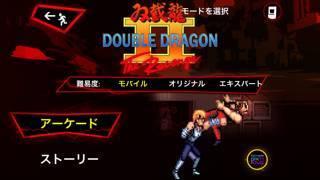 「Double Dragon Trilogy」のスクリーンショット 2枚目