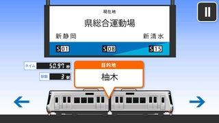 「ふりとれ -静岡鉄道-」のスクリーンショット 2枚目