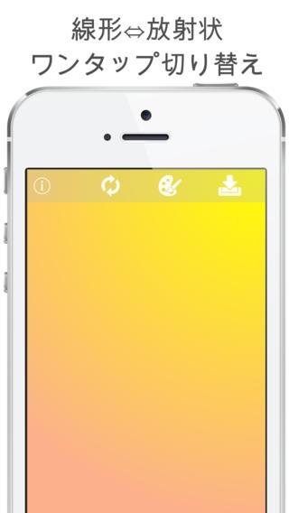 「グラデ壁紙 - 指でなぞって作れるグラデーション壁紙。iOS7の背景に最適」のスクリーンショット 3枚目