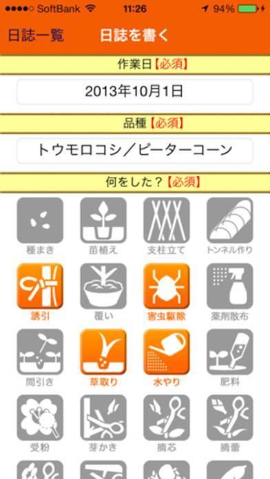 「菜活 - 家庭菜園活動記録アプリ」のスクリーンショット 2枚目