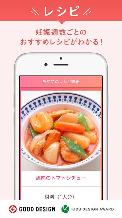 「妊娠・出産を毎日学べるアプリ - 妊婦手帳」のスクリーンショット 3枚目