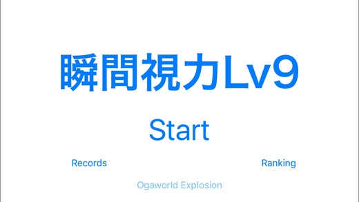 「瞬間視力Lv9」のスクリーンショット 1枚目