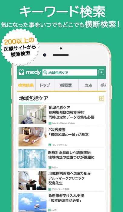 「medy - あなた専用の医療新聞」のスクリーンショット 2枚目