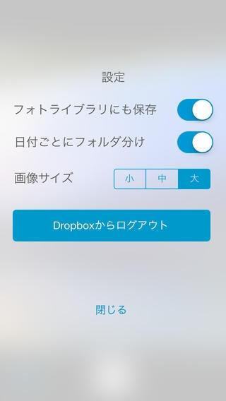 「Snap & Drop - 写真をDropboxにすばやくアップロードするカメラ」のスクリーンショット 3枚目
