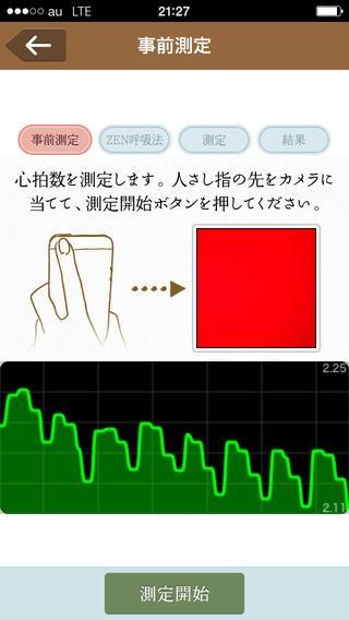 「ZEN呼吸法アプリ ~心拍のゆらぎでリラックスレベル測定~」のスクリーンショット 3枚目
