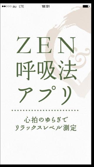 「ZEN呼吸法アプリ ~心拍のゆらぎでリラックスレベル測定~」のスクリーンショット 1枚目