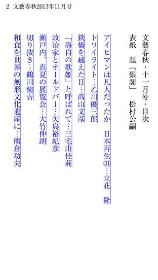 「文藝春秋デジタル」のスクリーンショット 3枚目