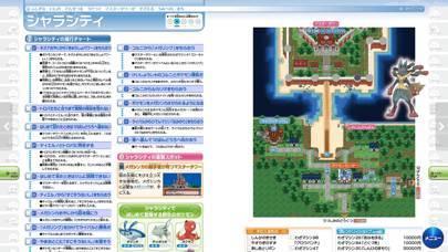 「ポケットモンスター X・Y 公式完全攻略ガイド」のスクリーンショット 3枚目