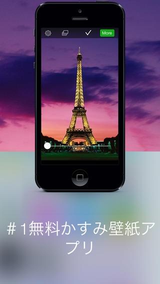 「かすみ -  iOS7ためかすみ壁紙を作る」のスクリーンショット 3枚目