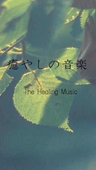 「癒しの音楽まとめ」のスクリーンショット 1枚目
