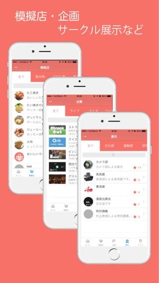 「学フェス 全国の学園祭情報アプリ」のスクリーンショット 3枚目
