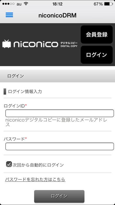 「niconicoDRM」のスクリーンショット 2枚目