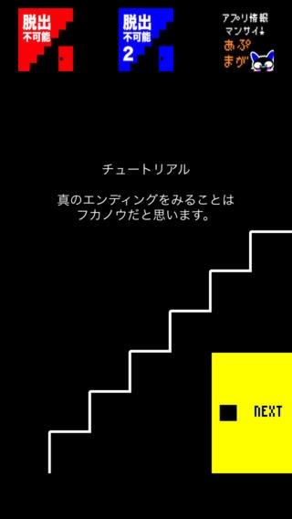 「謎解き脱出ゲーム たけおの挑戦状3」のスクリーンショット 2枚目
