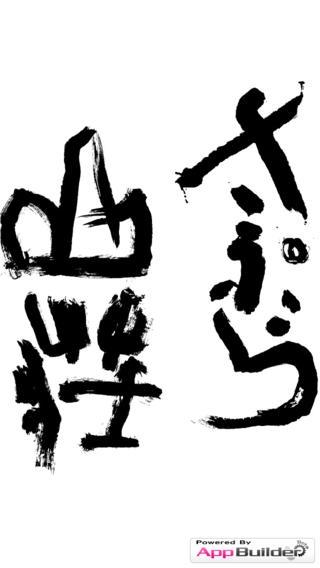 「さぷら伊豆グルメ」のスクリーンショット 1枚目
