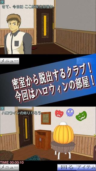 「脱出倶楽部S7ハロウィン編」のスクリーンショット 1枚目