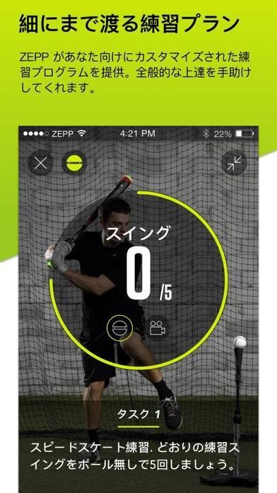 「Zepp Baseball」のスクリーンショット 2枚目