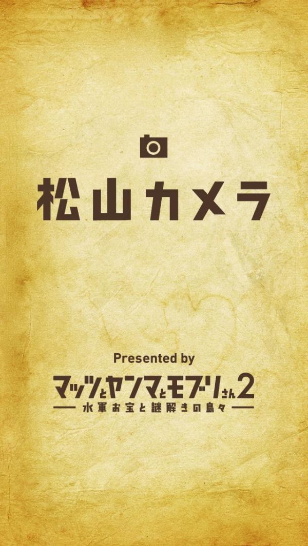 「松山カメラ」のスクリーンショット 1枚目