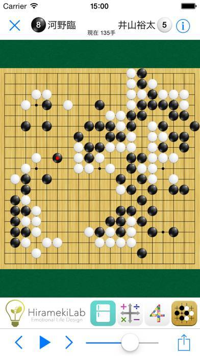 「リアル碁盤」のスクリーンショット 3枚目