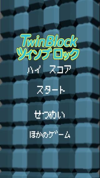 「落ち物パズル ツインブロック」のスクリーンショット 3枚目