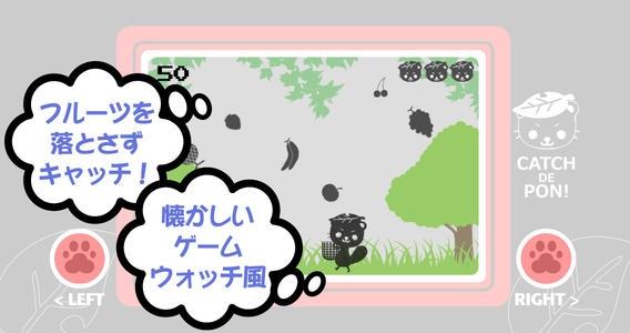 「CatchDePon」のスクリーンショット 1枚目