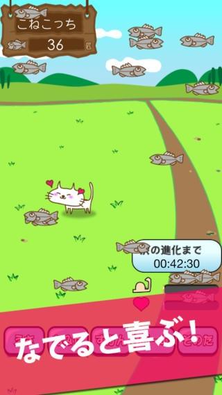 「こねこっち|ゆるゆるネコ育成!」のスクリーンショット 2枚目