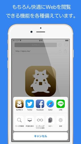 「するぷろーら - ブログ投稿をアシストするためのブラウザアプリ」のスクリーンショット 3枚目