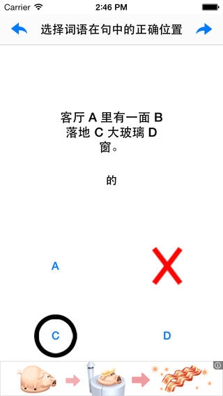 「中国語テスト HSK 漢語水平考試 文法マスター」のスクリーンショット 1枚目