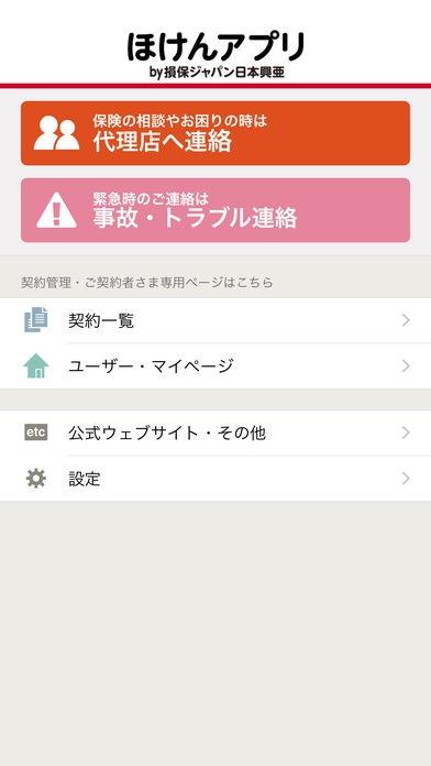 「ほけんアプリ」のスクリーンショット 1枚目