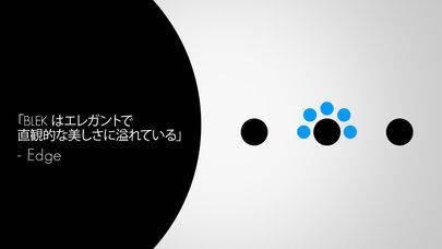 「Blek」のスクリーンショット 2枚目