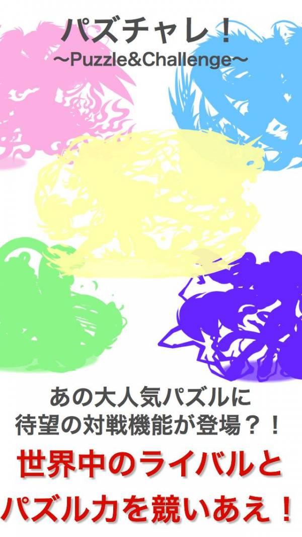 「パズルチャレンジ [パズチャレ] 〜くるくるパズルで世界ランキングに挑戦〜 forパズドラ」のスクリーンショット 1枚目