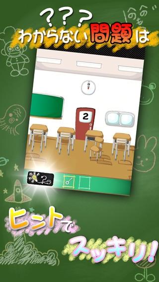 「脱出ゲーム学校」のスクリーンショット 3枚目