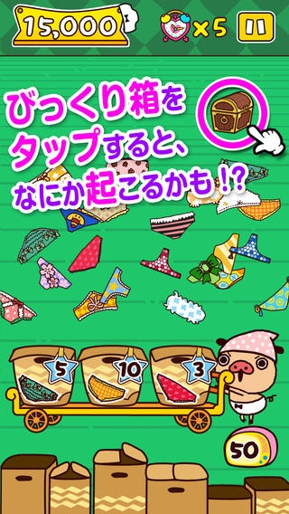 「かたづけパンツ~パンパカくんと一緒にパンツをかたづけるかわいいゲーム~」のスクリーンショット 3枚目