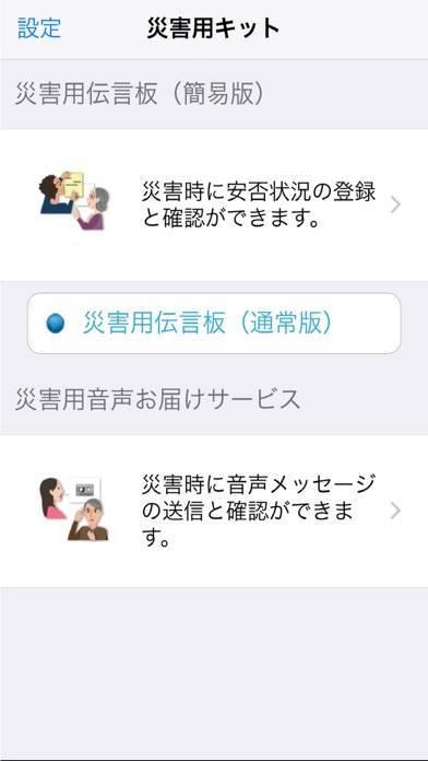 「災害用キット」のスクリーンショット 1枚目
