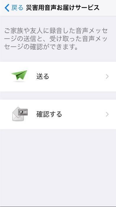 「災害用キット」のスクリーンショット 2枚目