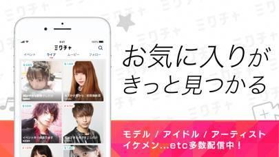 「ミクチャ(MIXCHANNEL) - ライブ配信&動画アプリ」のスクリーンショット 3枚目